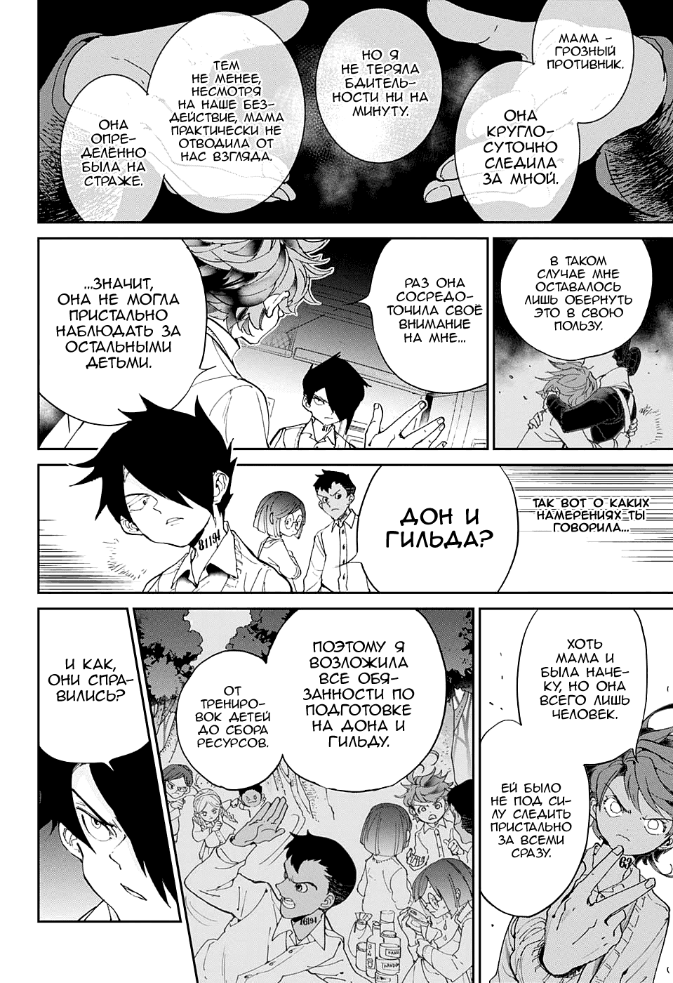 Манга Обещанный Неверленд / The Promised Neverland  - Том 4 Глава 32 Страница 8