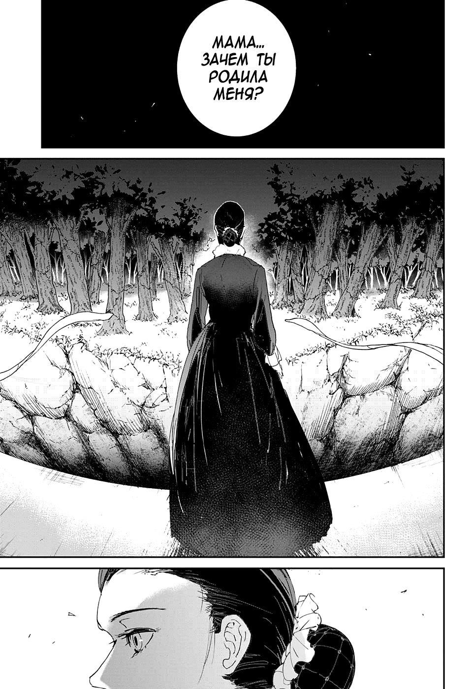 Манга Обещанный Неверленд / The Promised Neverland  - Том 5 Глава 37 Страница 10