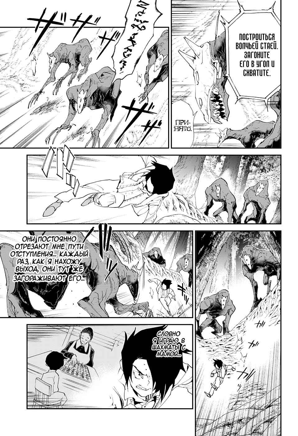 Манга Обещанный Неверленд / The Promised Neverland  - Том 6 Глава 44 Страница 13