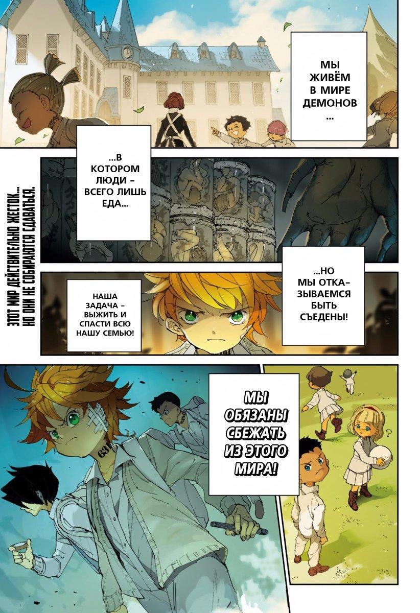 Манга Обещанный Неверленд / The Promised Neverland  - Том 6 Глава 51 Страница 2