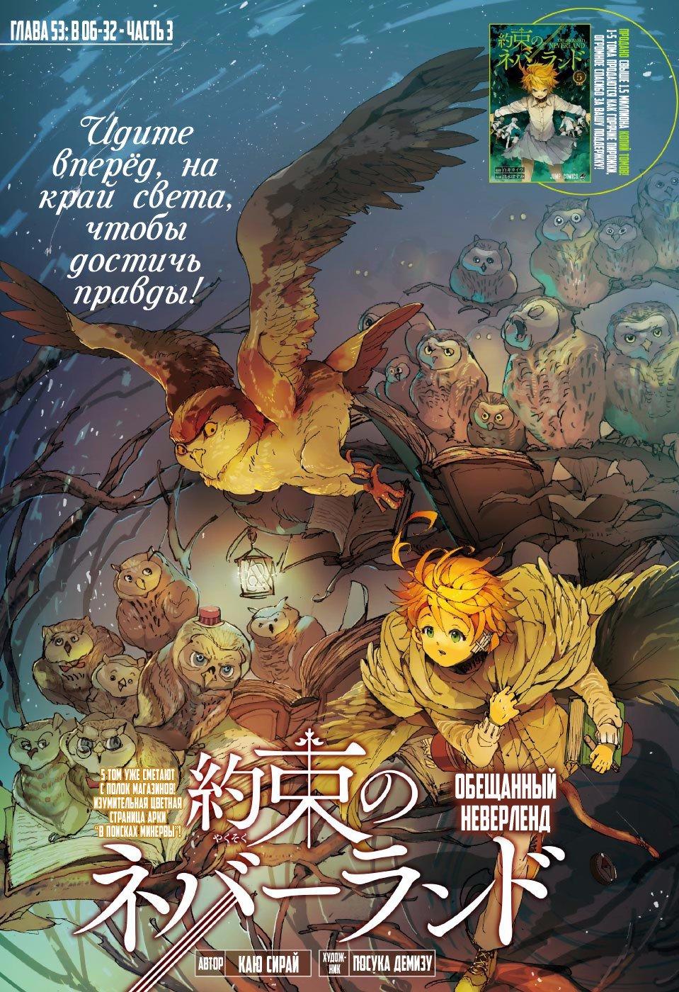 Манга Обещанный Неверленд / The Promised Neverland  - Том 7 Глава 53 Страница 1