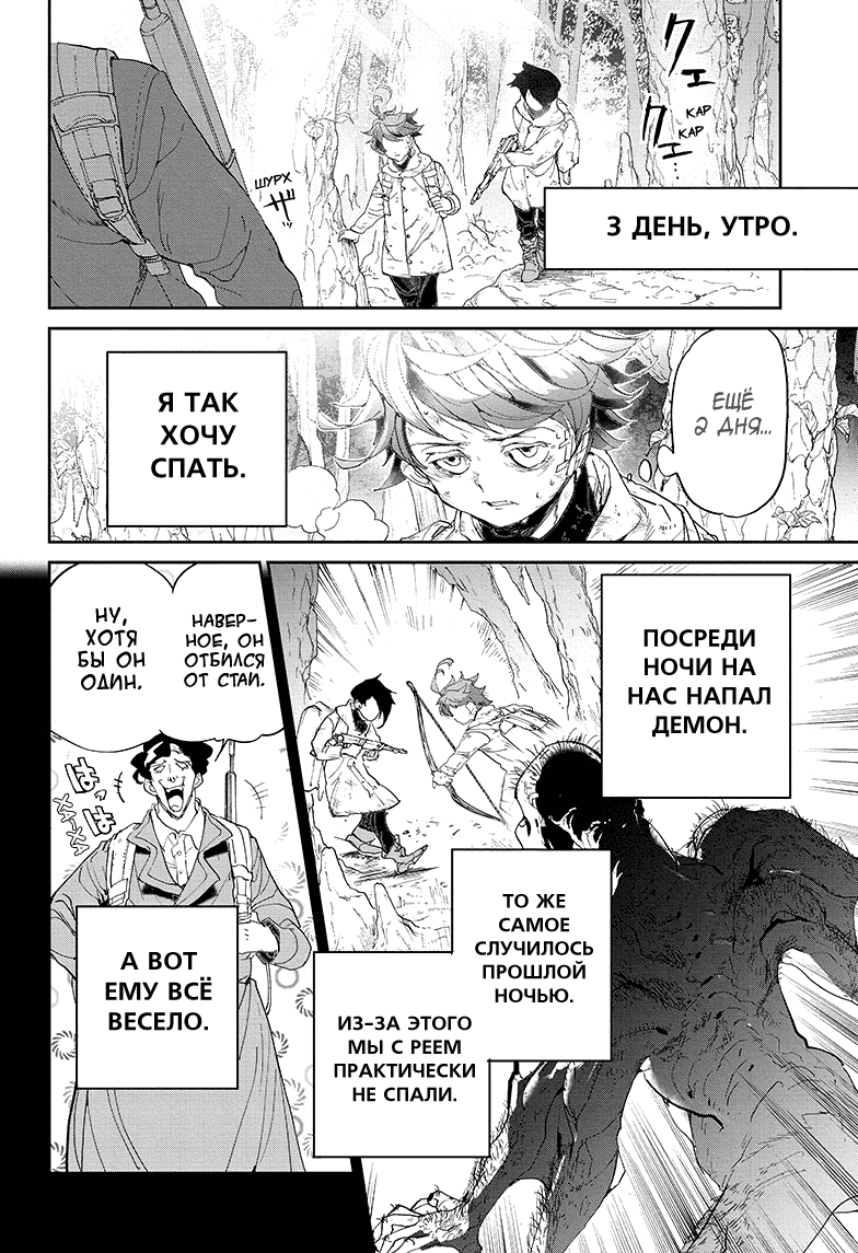 Манга Обещанный Неверленд / The Promised Neverland  - Том 8 Глава 63 Страница 4