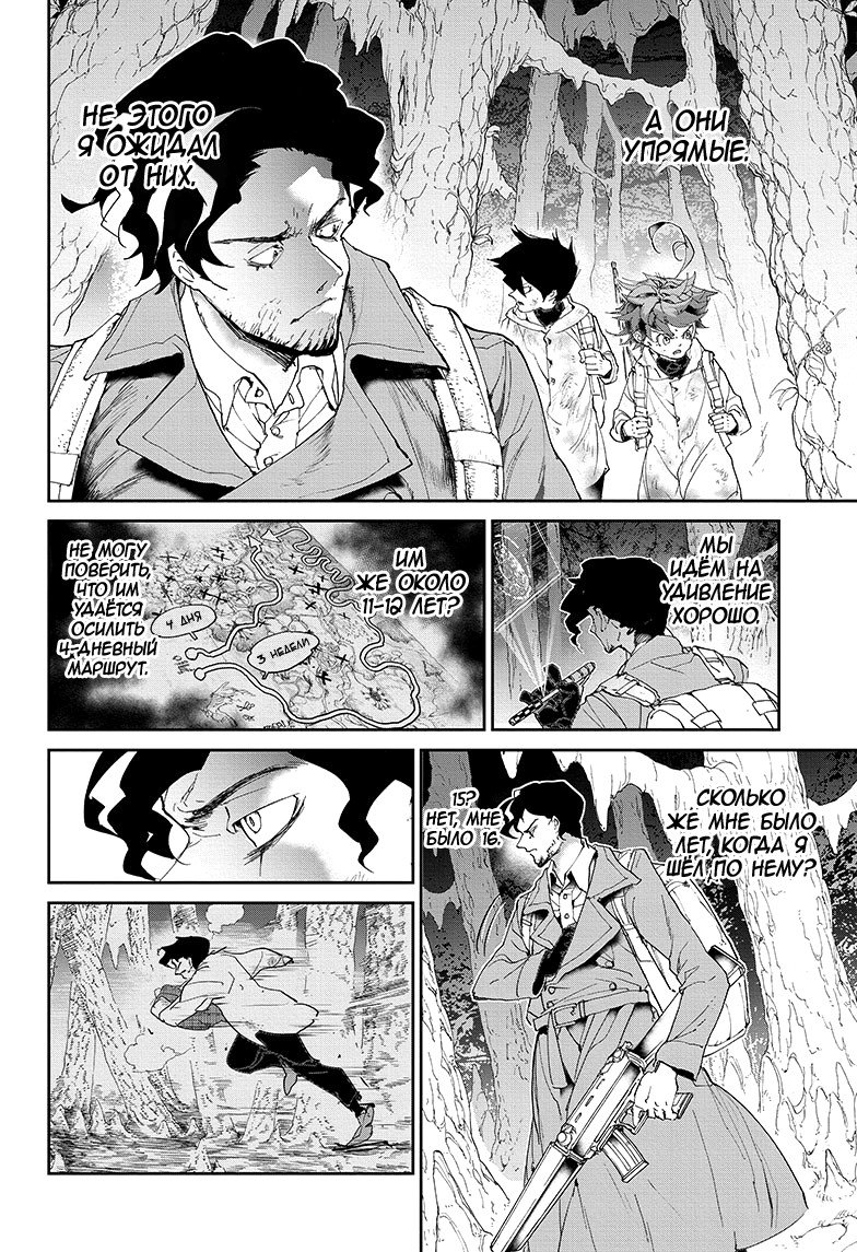 Манга Обещанный Неверленд / The Promised Neverland  - Том 8 Глава 63 Страница 9