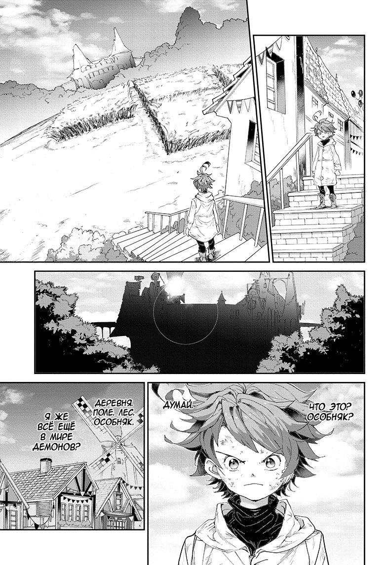 Манга Обещанный Неверленд / The Promised Neverland  - Том 8 Глава 65 Страница 5