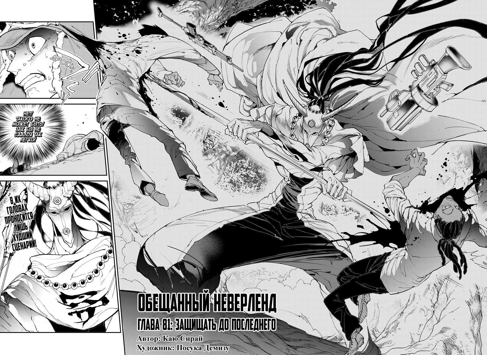 Манга Обещанный Неверленд / The Promised Neverland  - Том 10 Глава 81 Страница 2