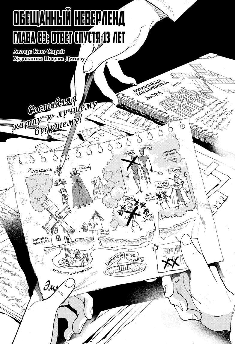Манга Обещанный Неверленд / The Promised Neverland  - Том 10 Глава 83 Страница 4