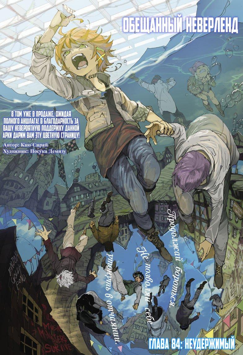 Манга Обещанный Неверленд / The Promised Neverland  - Том 10 Глава 84 Страница 1