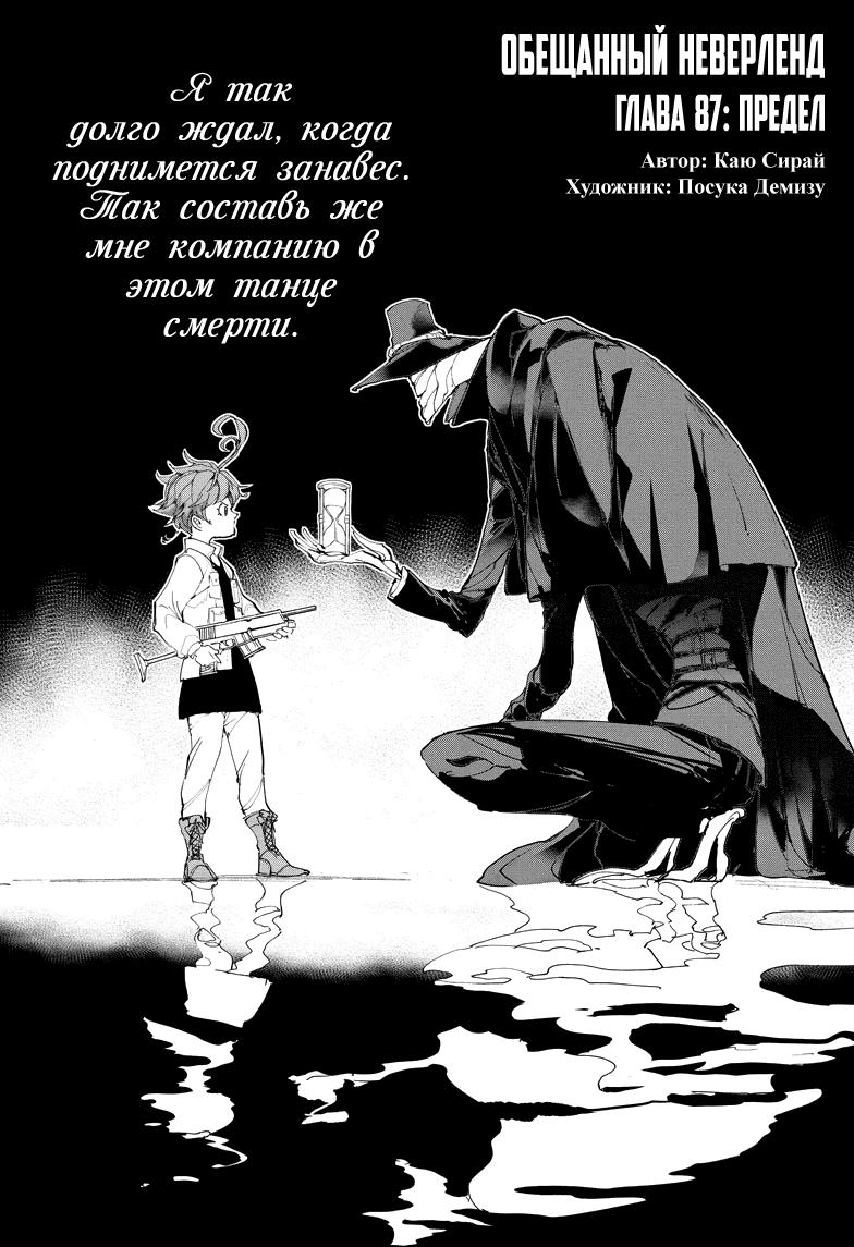 Манга Обещанный Неверленд / The Promised Neverland  - Том 10 Глава 87 Страница 1