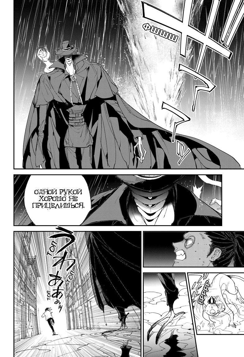 Манга Обещанный Неверленд / The Promised Neverland  - Том 10 Глава 88 Страница 12