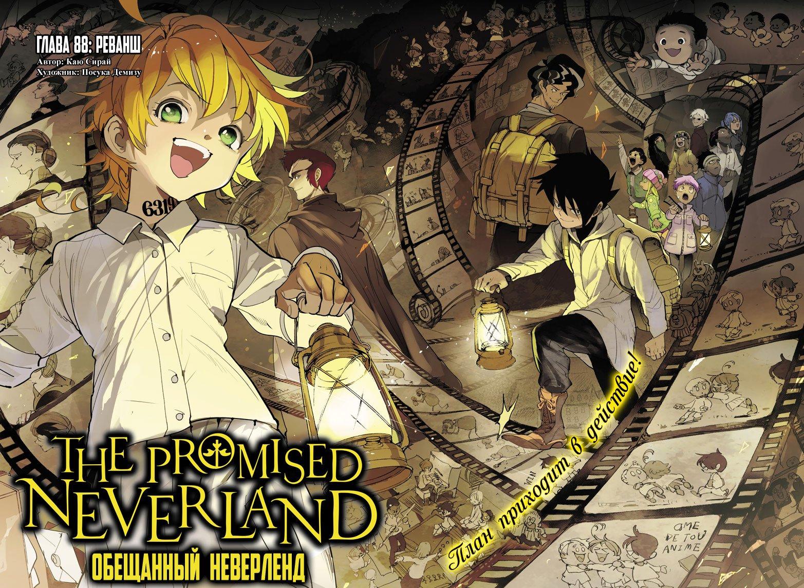 Манга Обещанный Неверленд / The Promised Neverland  - Том 10 Глава 88 Страница 2