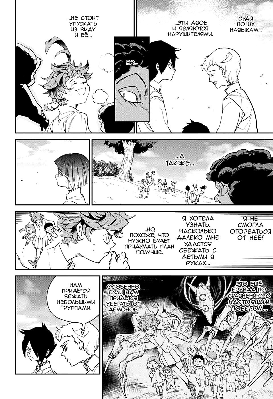 Манга Обещанный Неверленд / The Promised Neverland  - Том 2 Глава 9 Страница 18