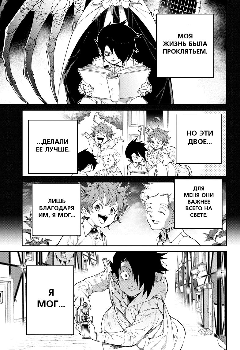 Манга Обещанный Неверленд / The Promised Neverland  - Том 11 Глава 93 Страница 1