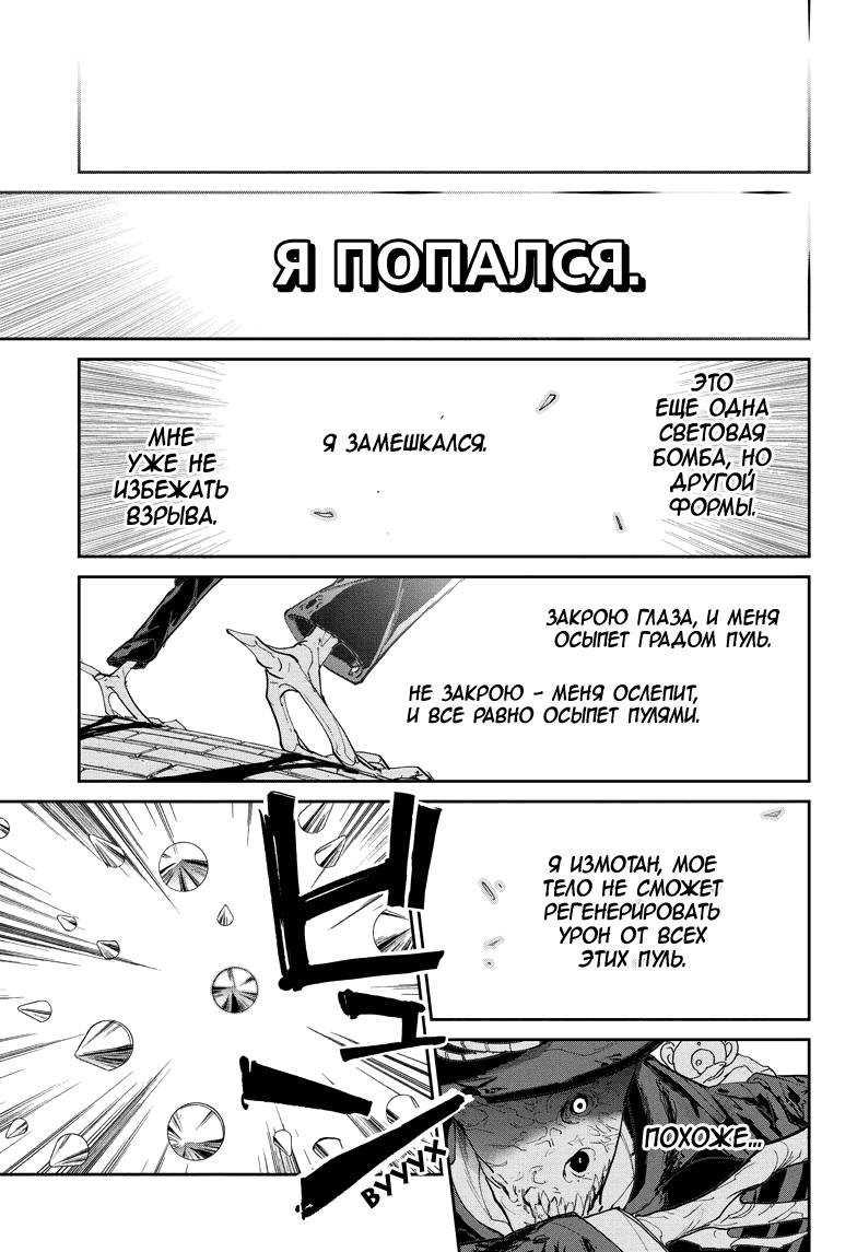 Манга Обещанный Неверленд / The Promised Neverland  - Том 11 Глава 93 Страница 16