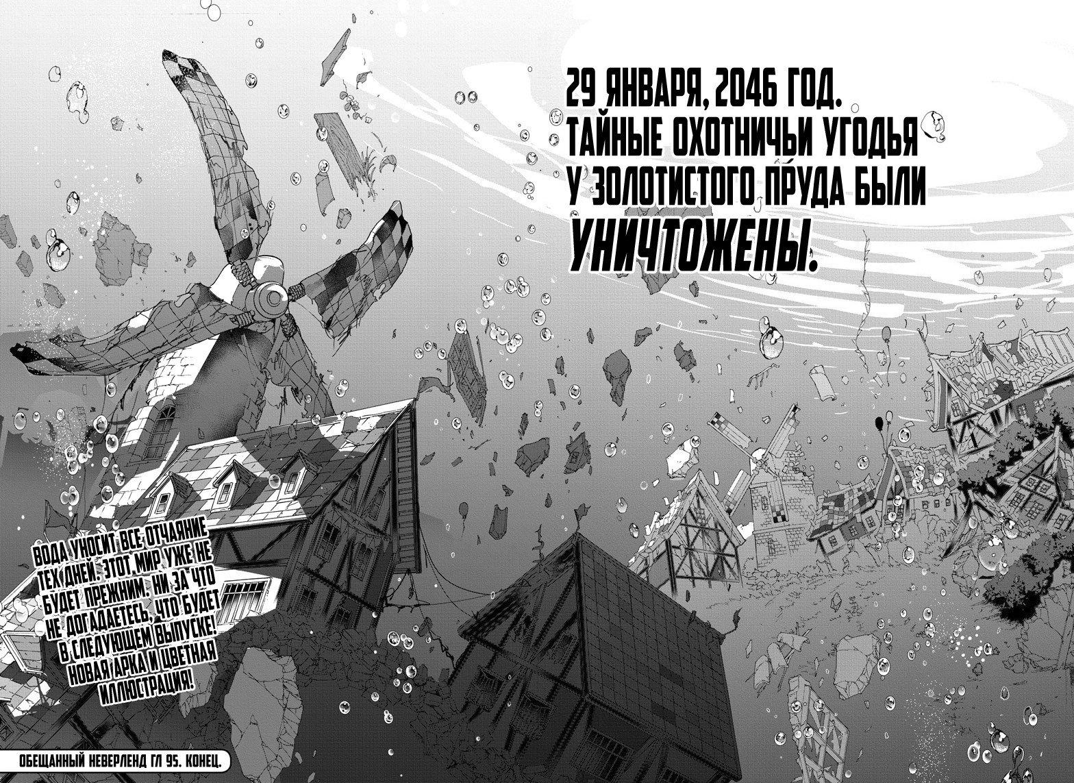 Манга Обещанный Неверленд / The Promised Neverland  - Том 11 Глава 95 Страница 18