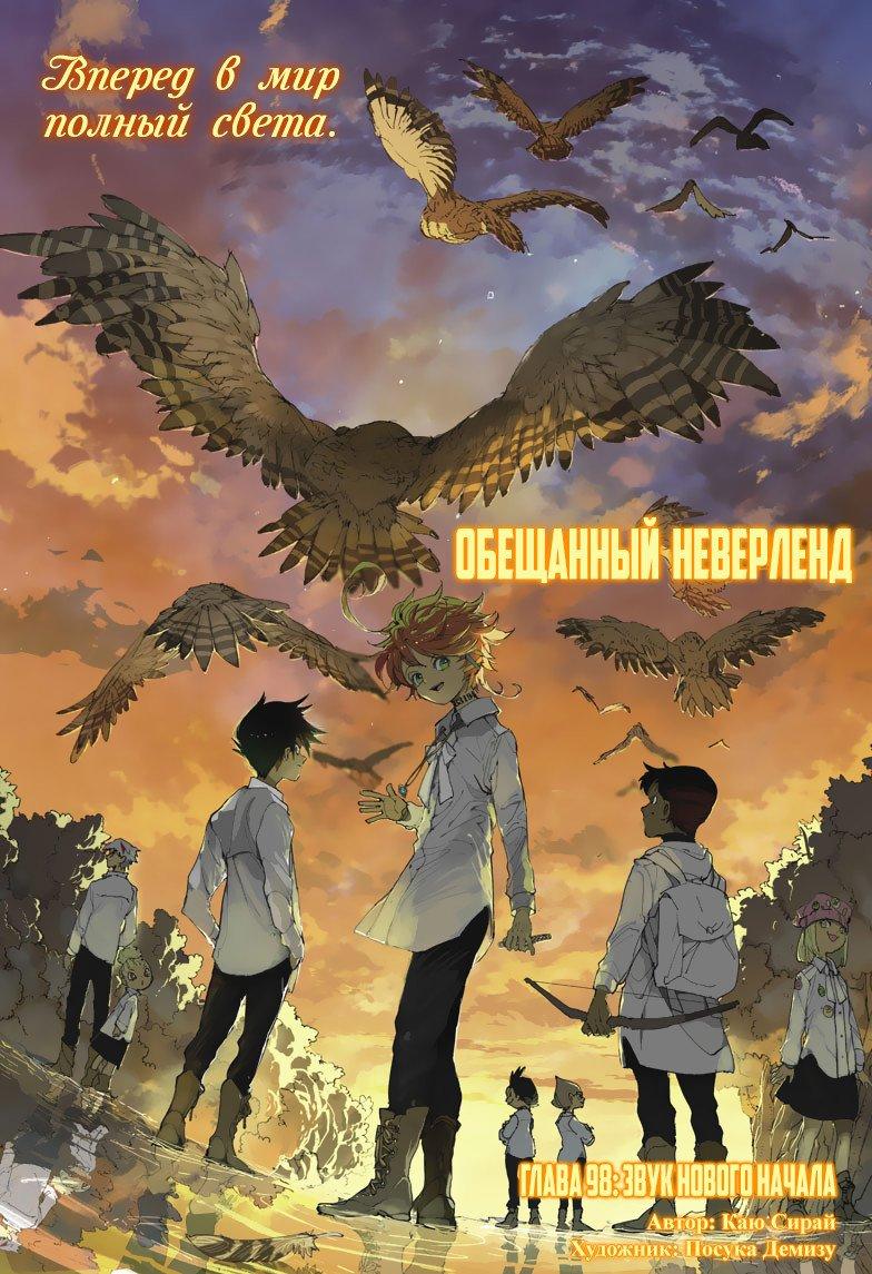 Манга Обещанный Неверленд / The Promised Neverland  - Том 12 Глава 98 Страница 1