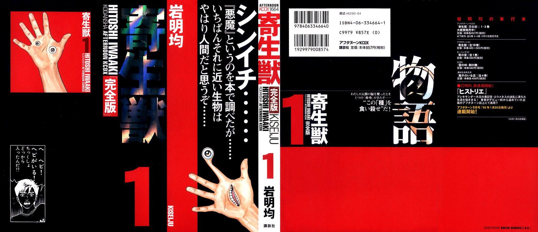 Манга Паразит / Parasite - Том 1 Глава 1 Страница 1