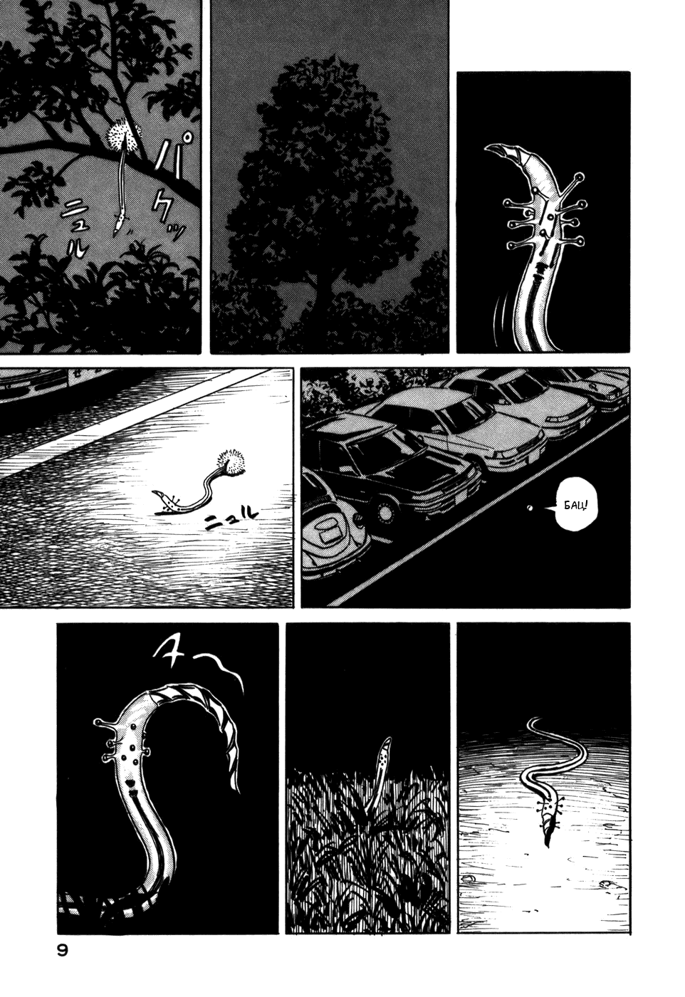 Манга Паразит / Parasite - Том 1 Глава 1 Страница 12
