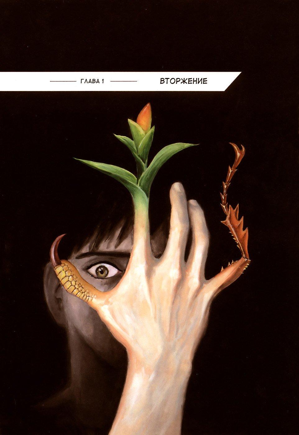 Манга Паразит / Parasite - Том 1 Глава 1 Страница 6