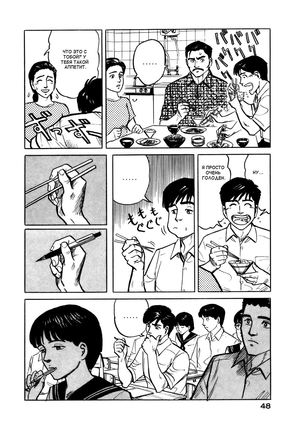 Манга Паразит / Parasite - Том 1 Глава 2 Страница 10