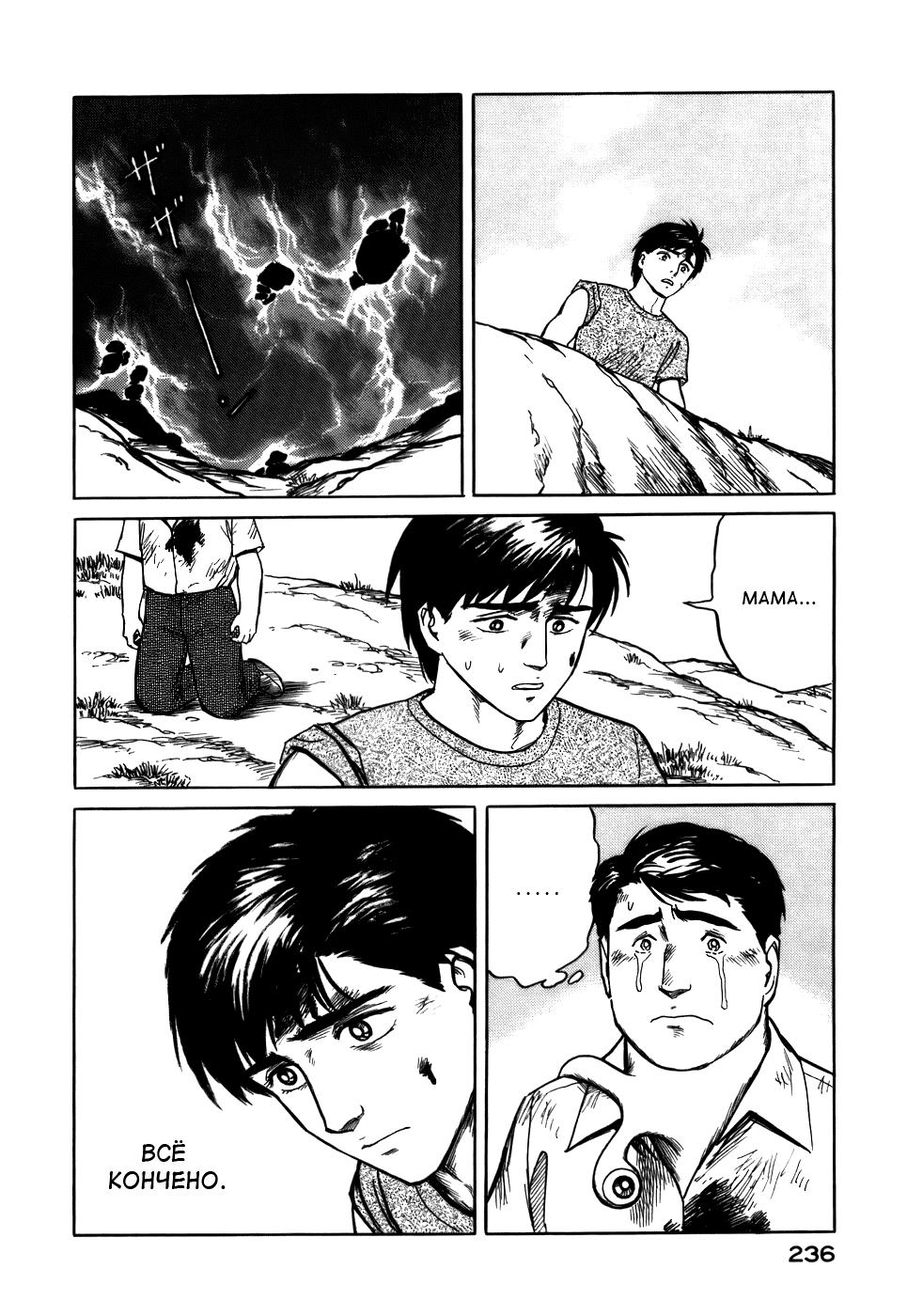 Манга Паразит / Parasite - Том 2 Глава 16 Страница 28