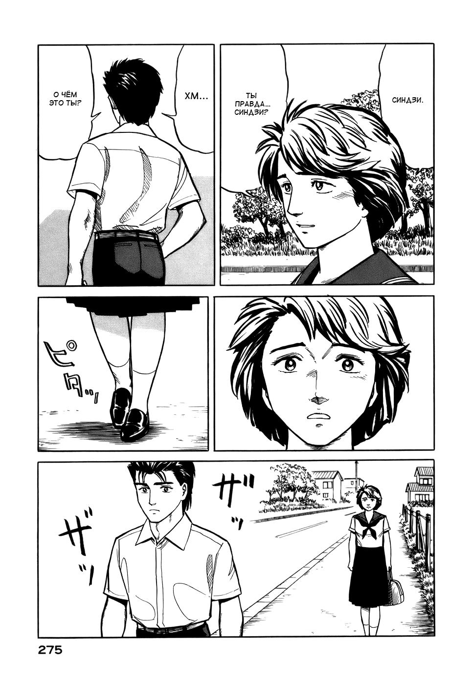 Манга Паразит / Parasite - Том 2 Глава 17 Страница 29