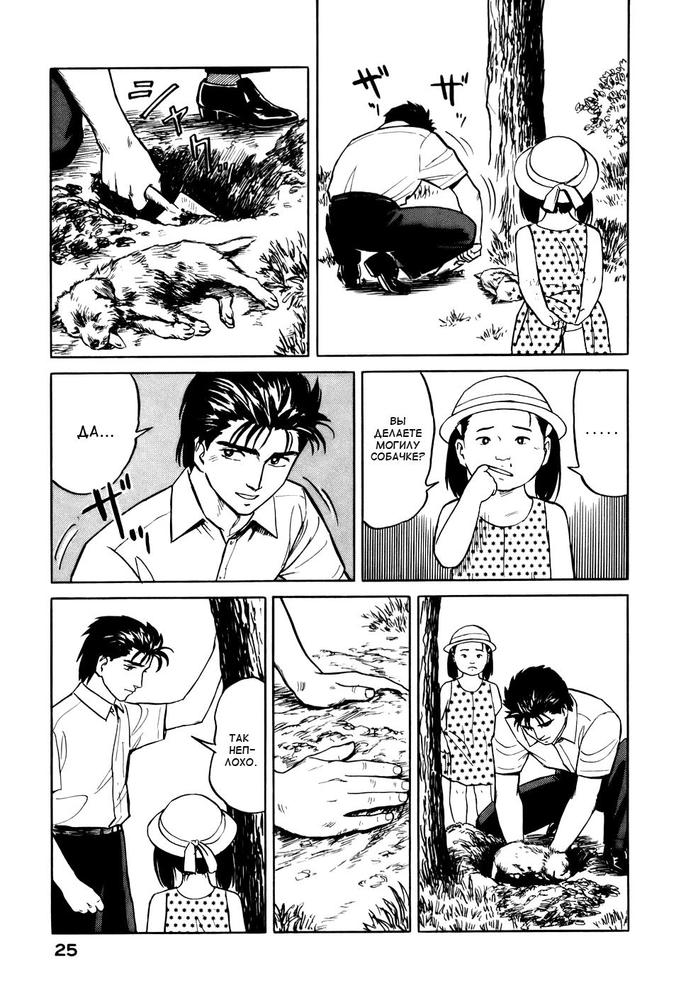 Манга Паразит / Parasite - Том 3 Глава 18 Страница 27