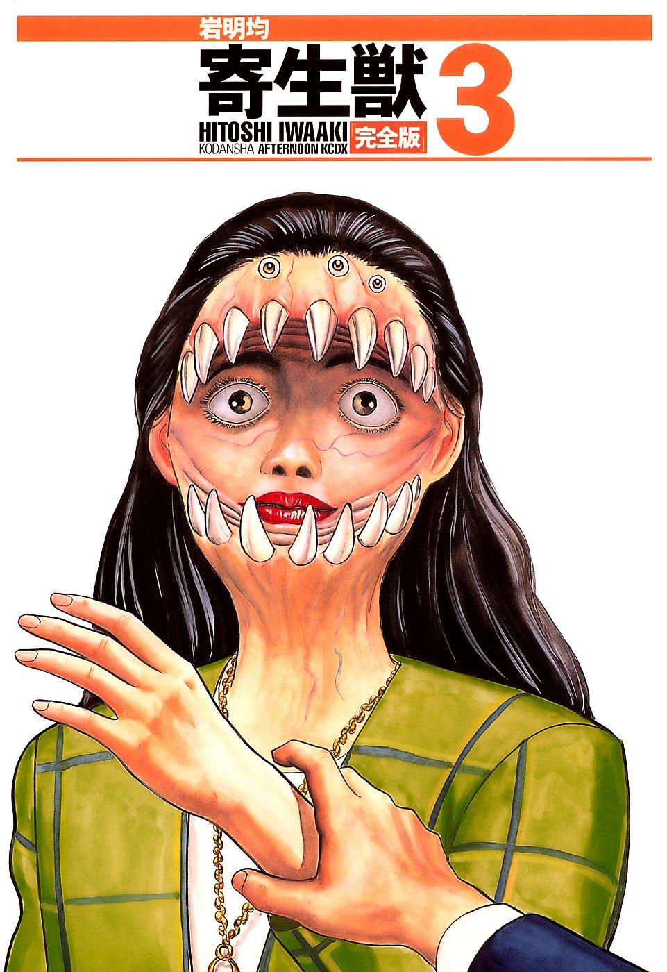 Манга Паразит / Parasite - Том 3 Глава 18 Страница 3