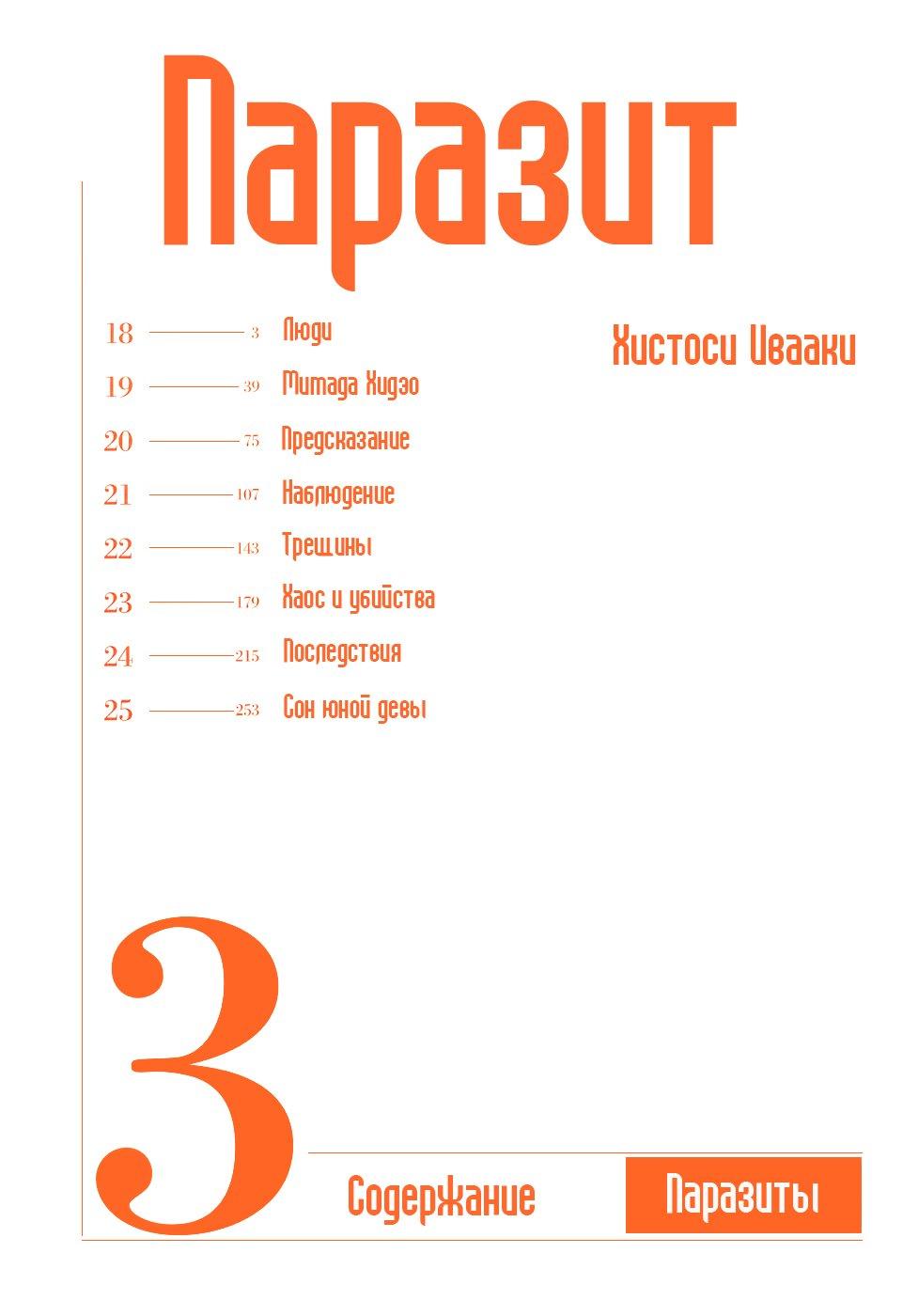 Манга Паразит / Parasite - Том 3 Глава 18 Страница 4