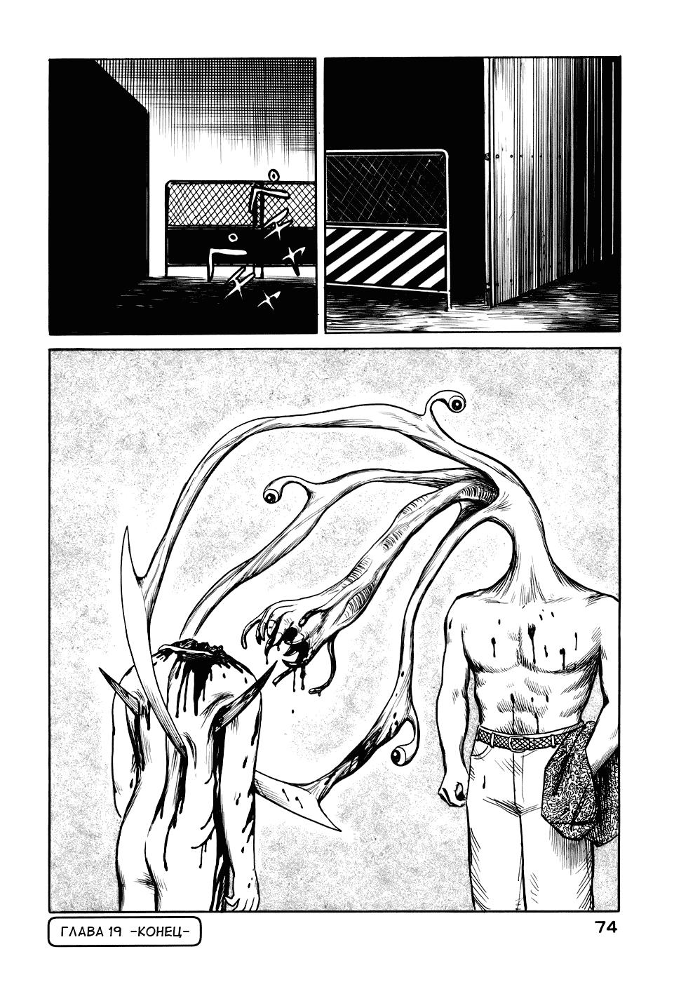 Манга Паразит / Parasite - Том 3 Глава 19 Страница 36