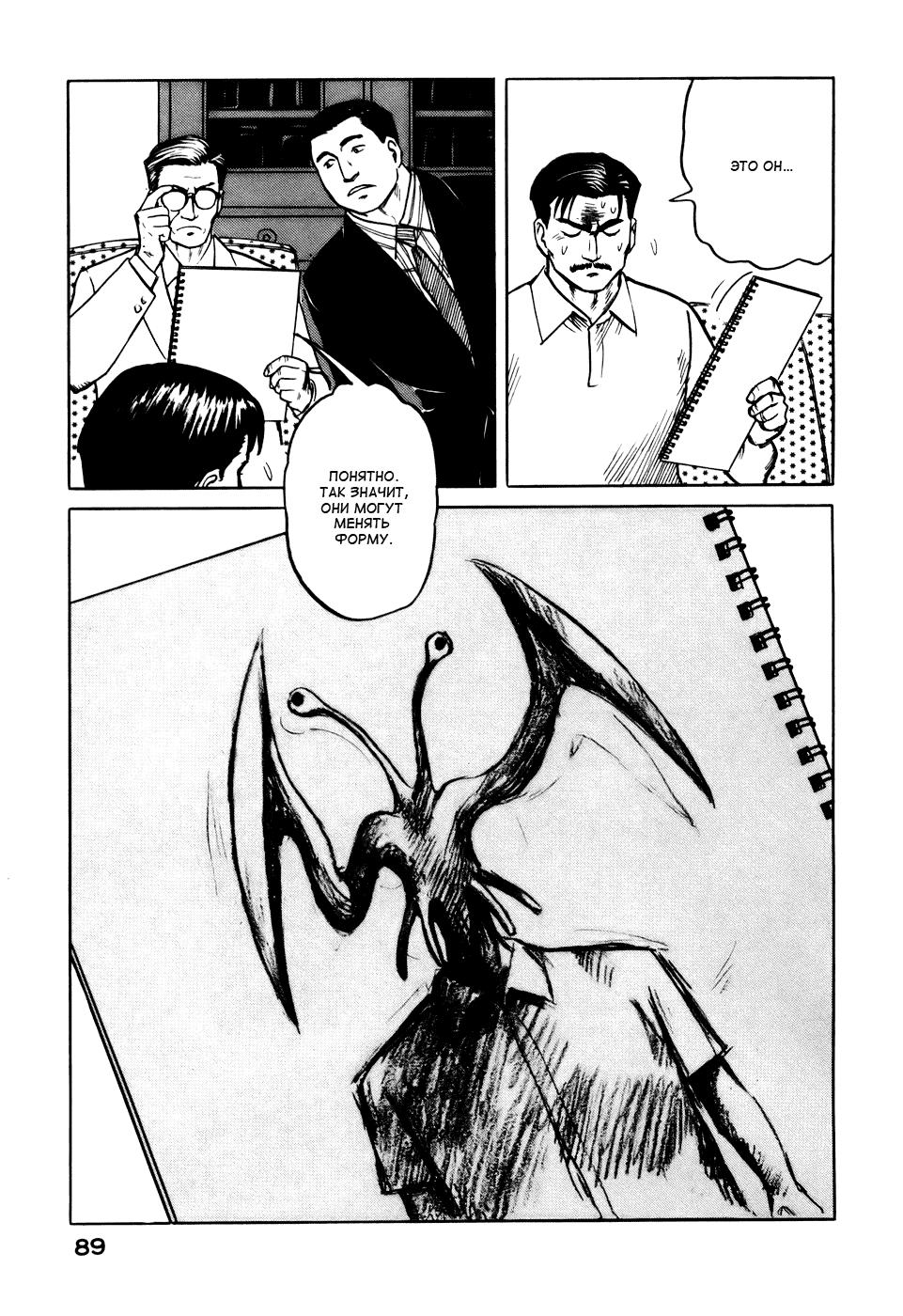 Манга Паразит / Parasite - Том 3 Глава 20 Страница 15