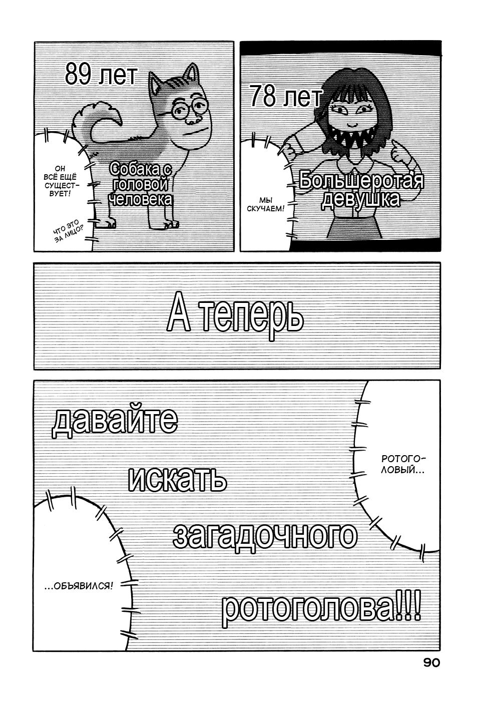 Манга Паразит / Parasite - Том 3 Глава 20 Страница 16