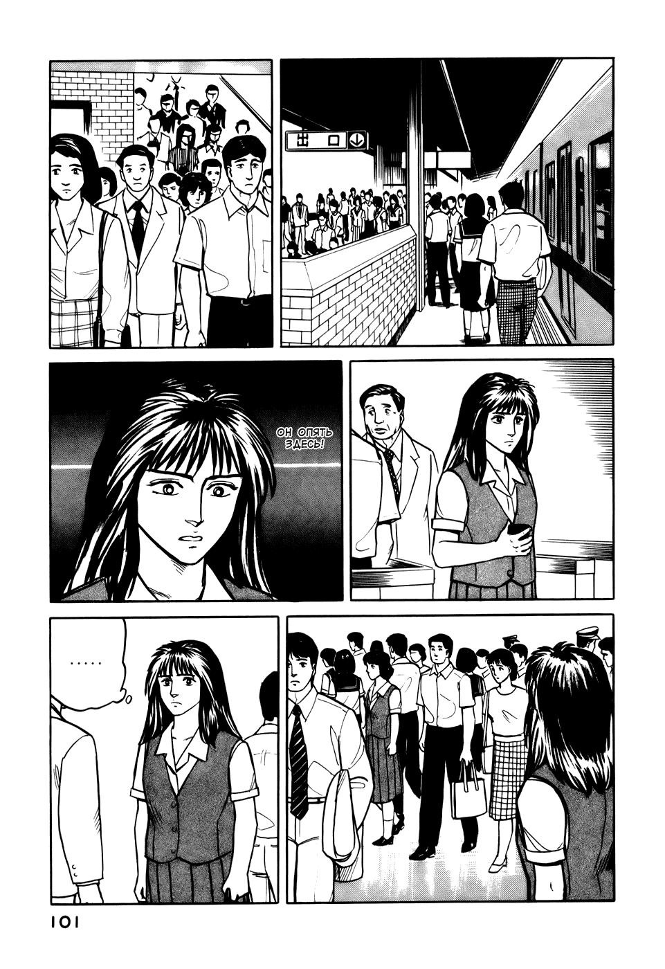 Манга Паразит / Parasite - Том 3 Глава 20 Страница 27