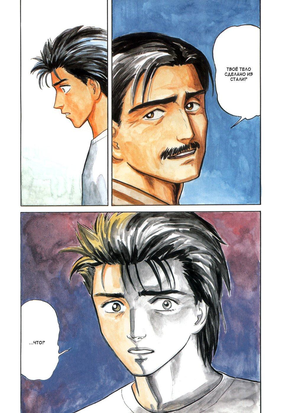 Манга Паразит / Parasite - Том 3 Глава 20 Страница 4