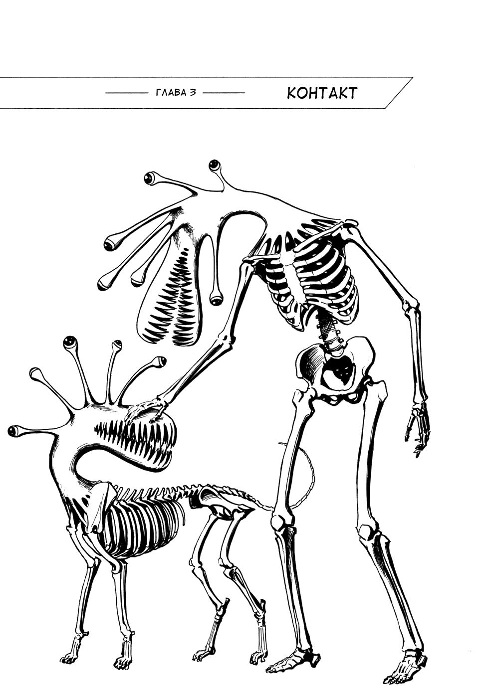 Манга Паразит / Parasite - Том 1 Глава 3 Страница 1