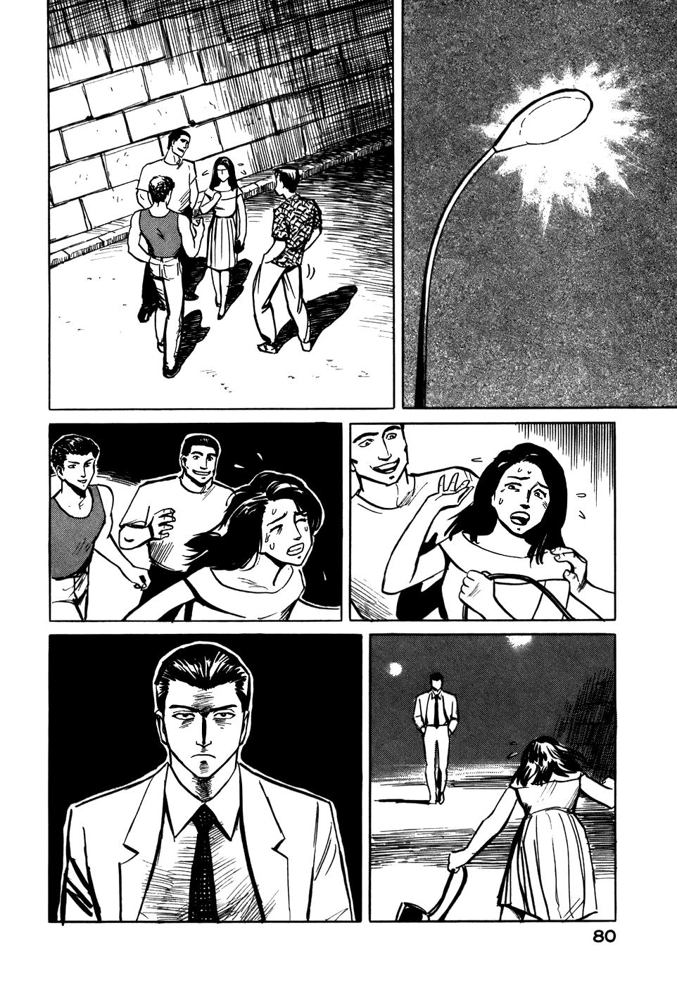 Манга Паразит / Parasite - Том 1 Глава 3 Страница 2