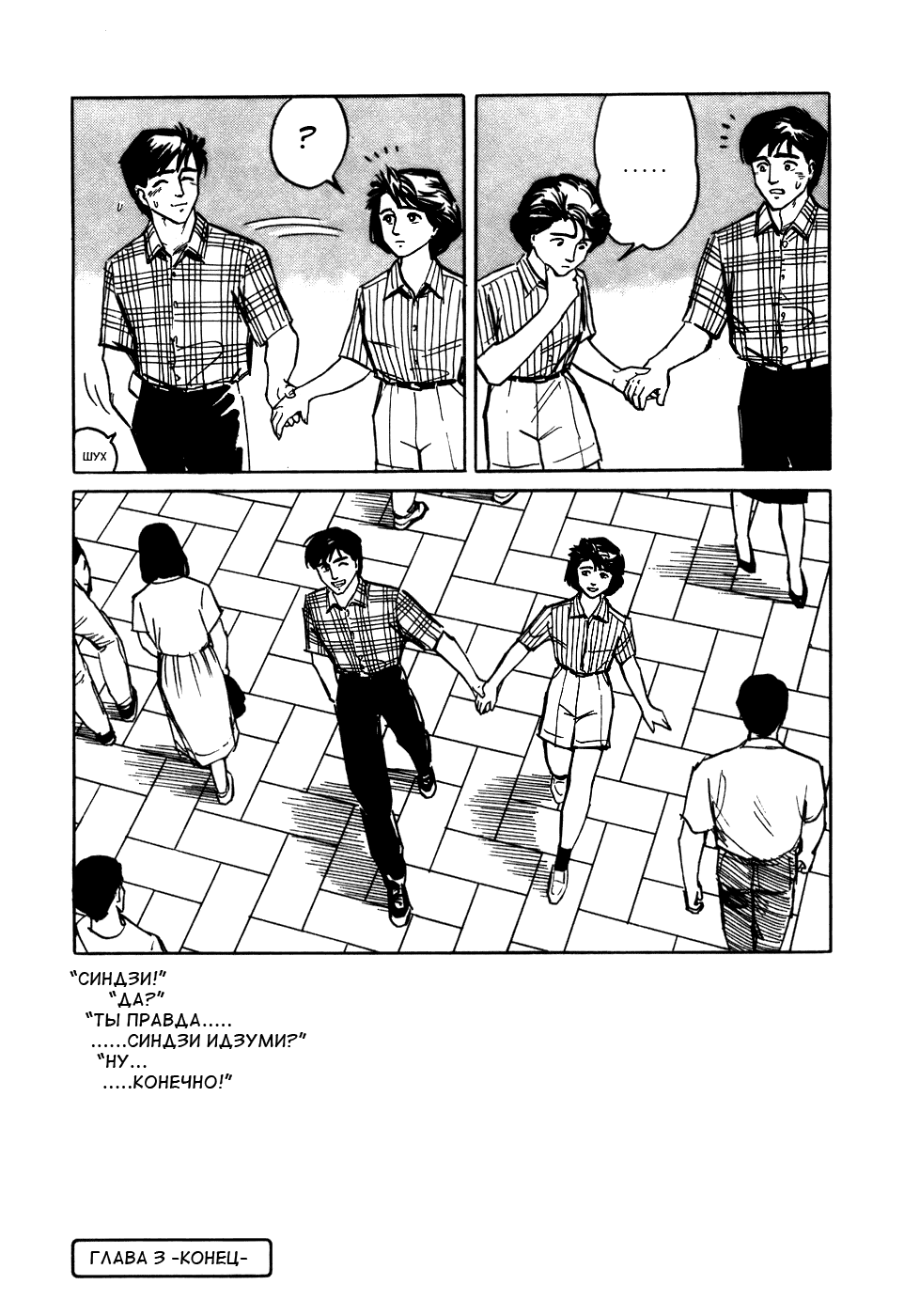 Манга Паразит / Parasite - Том 1 Глава 3 Страница 37