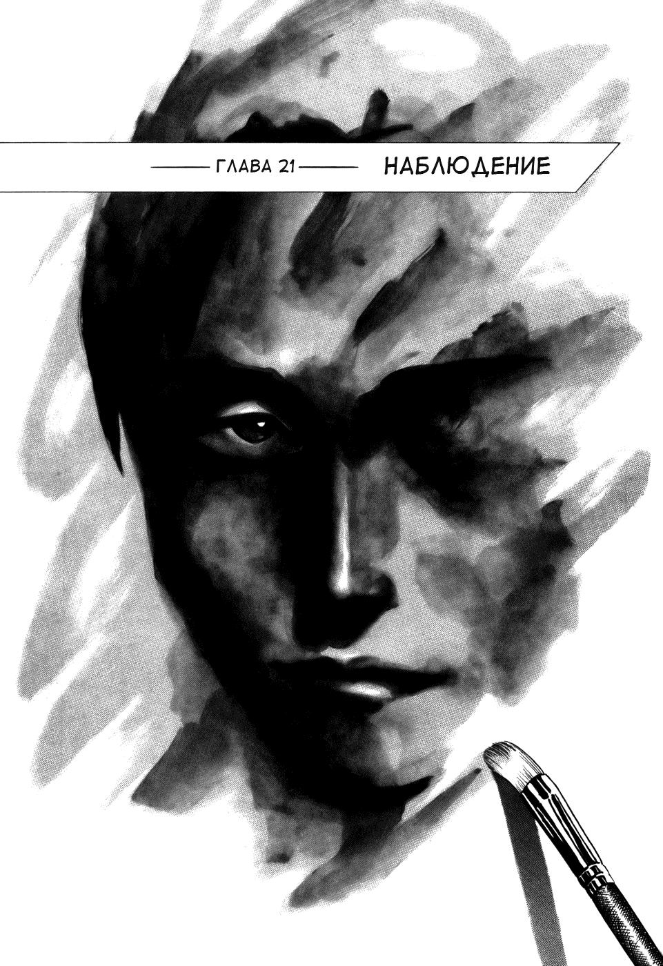 Манга Паразит / Parasite - Том 3 Глава 21 Страница 1