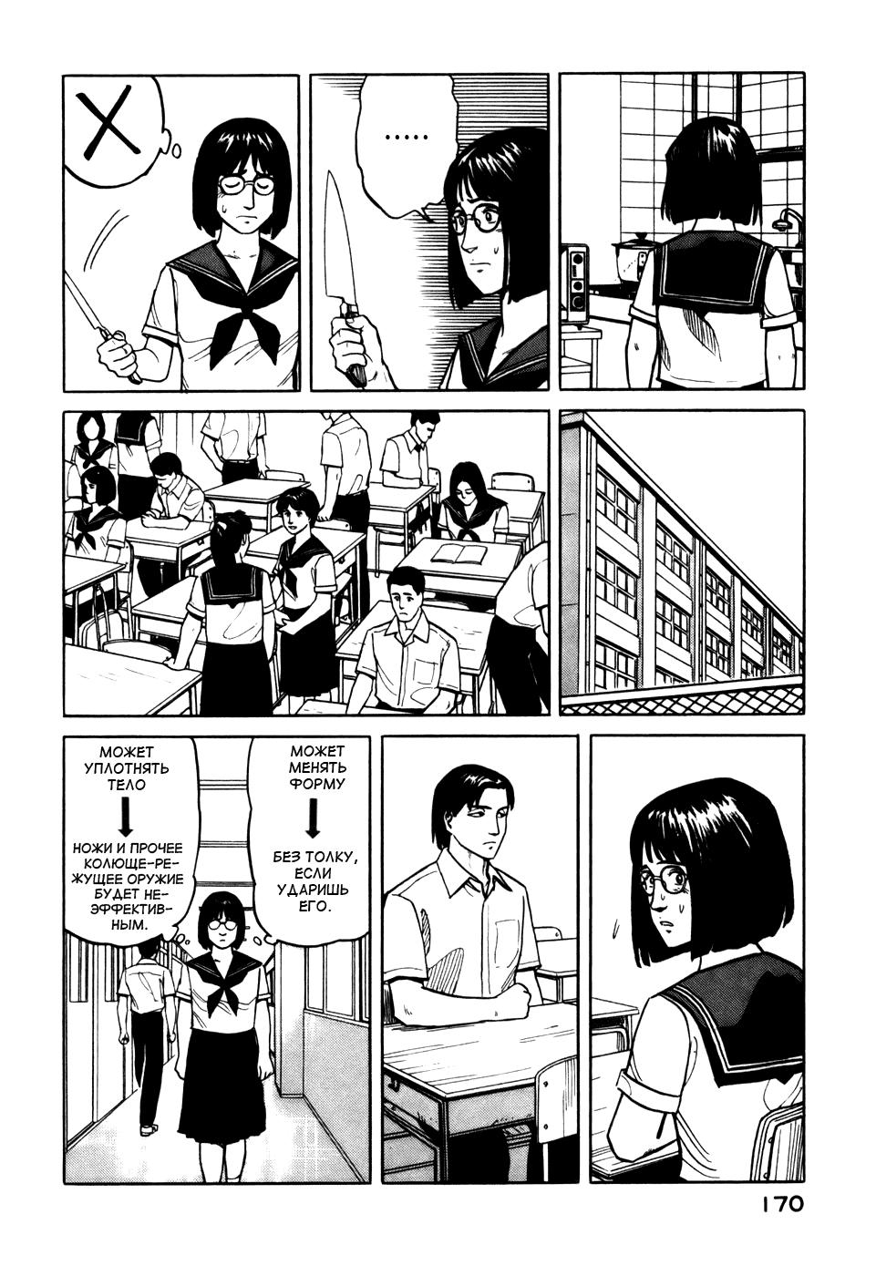 Манга Паразит / Parasite - Том 3 Глава 22 Страница 28