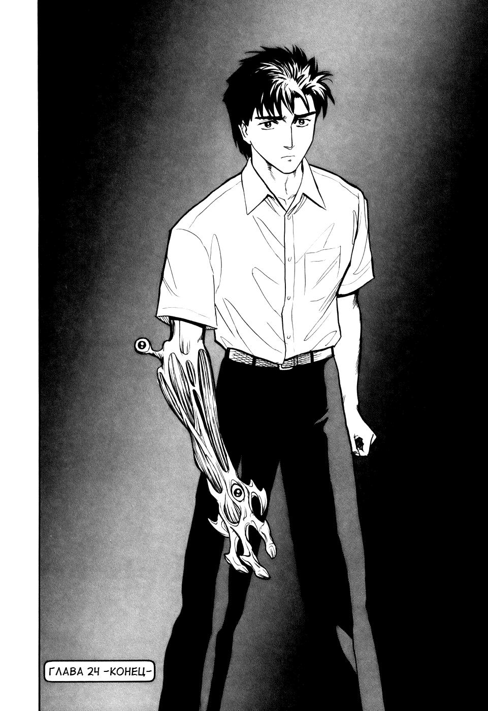 Манга Паразит / Parasite - Том 3 Глава 24 Страница 35