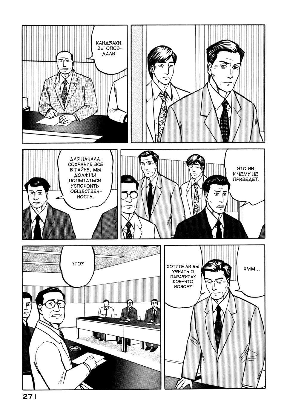 Манга Паразит / Parasite - Том 3 Глава 25 Страница 18