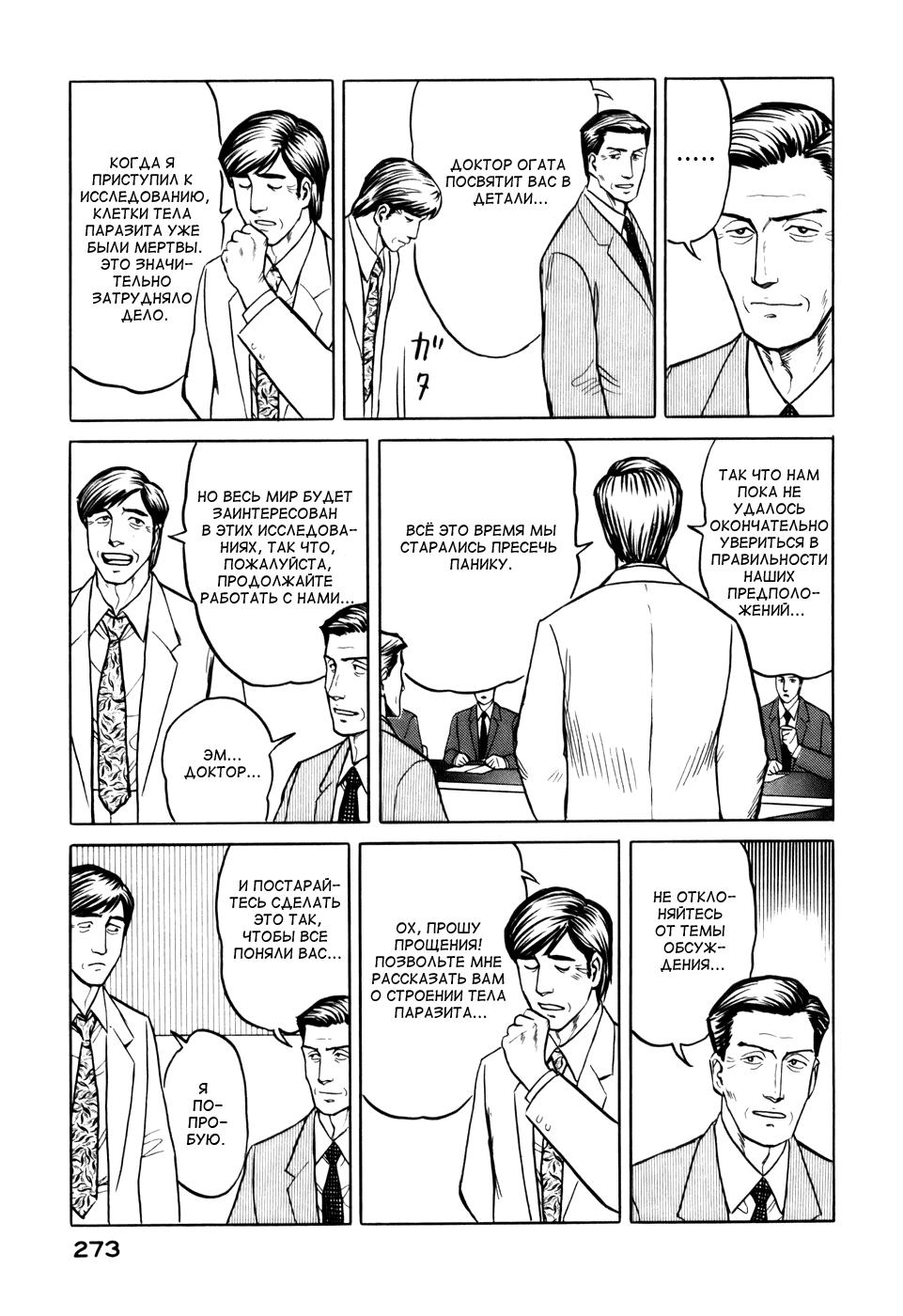 Манга Паразит / Parasite - Том 3 Глава 25 Страница 20