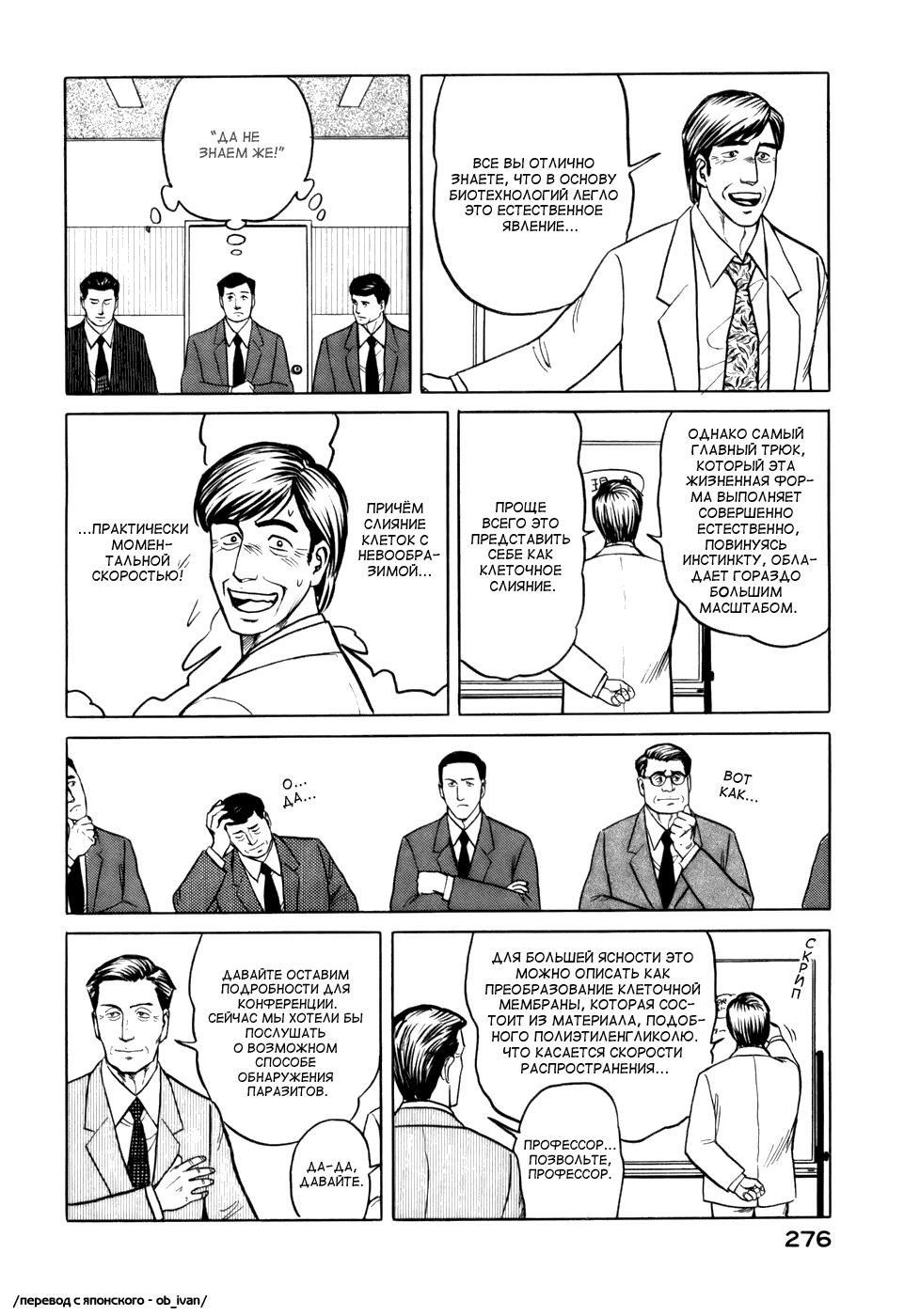 Манга Паразит / Parasite - Том 3 Глава 25 Страница 23
