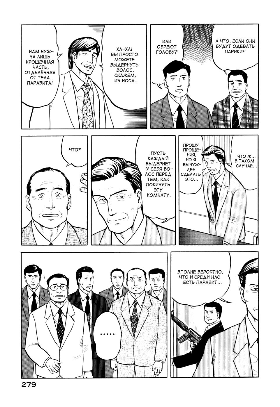 Манга Паразит / Parasite - Том 3 Глава 25 Страница 26