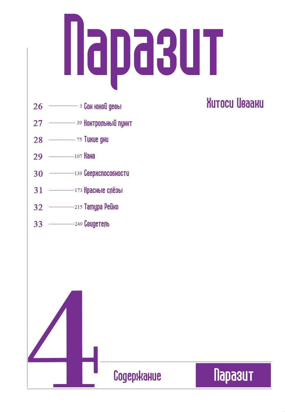 Манга Паразит / Parasite - Том 4 Глава 26 Страница 1