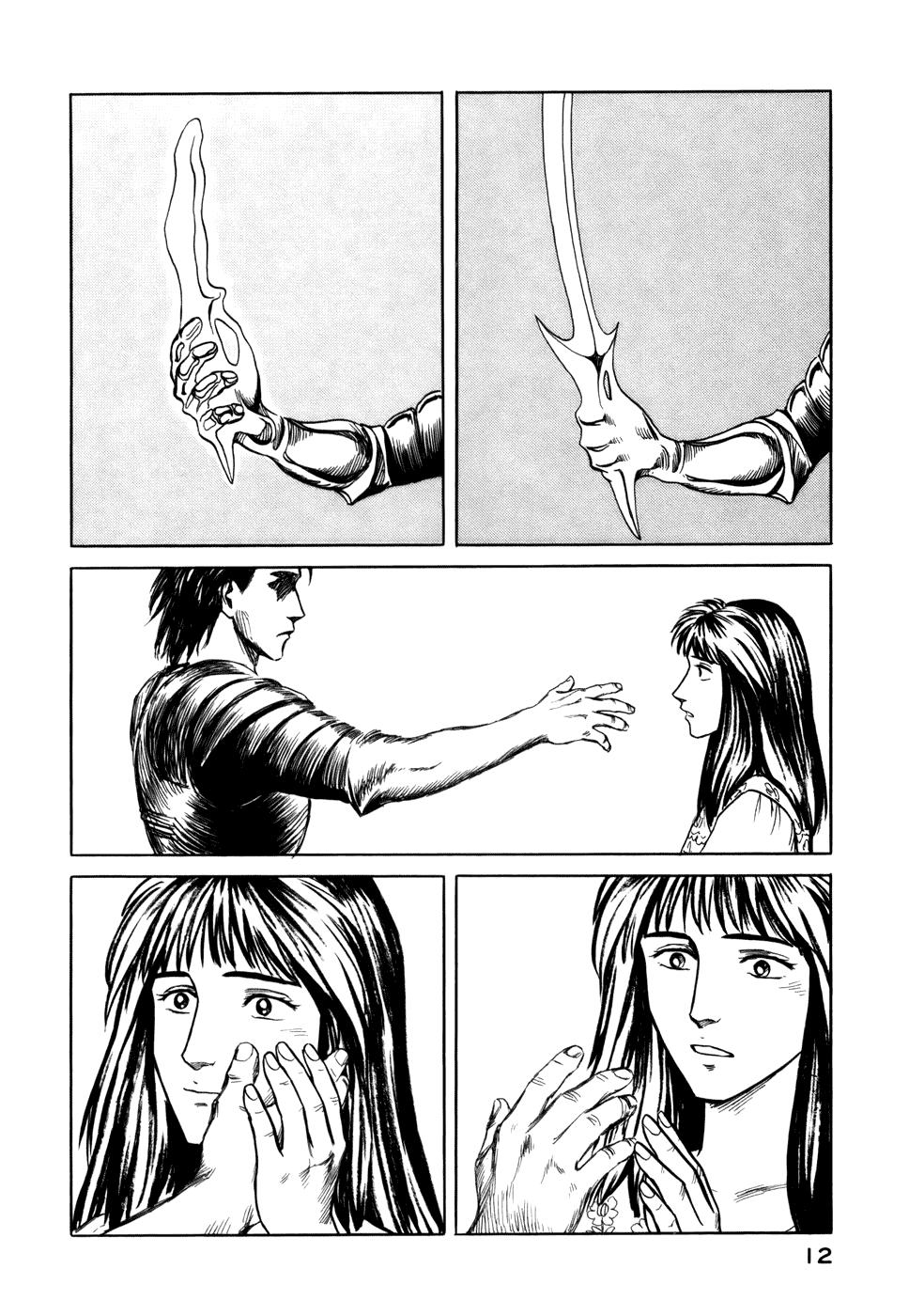 Манга Паразит / Parasite - Том 4 Глава 26 Страница 11