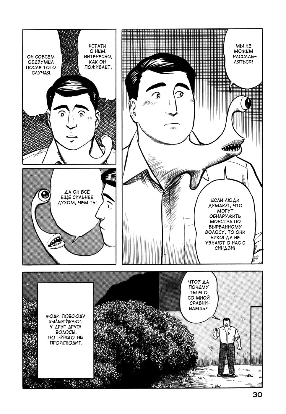 Манга Паразит / Parasite - Том 4 Глава 26 Страница 29