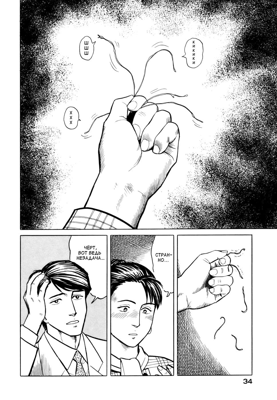 Манга Паразит / Parasite - Том 4 Глава 26 Страница 33