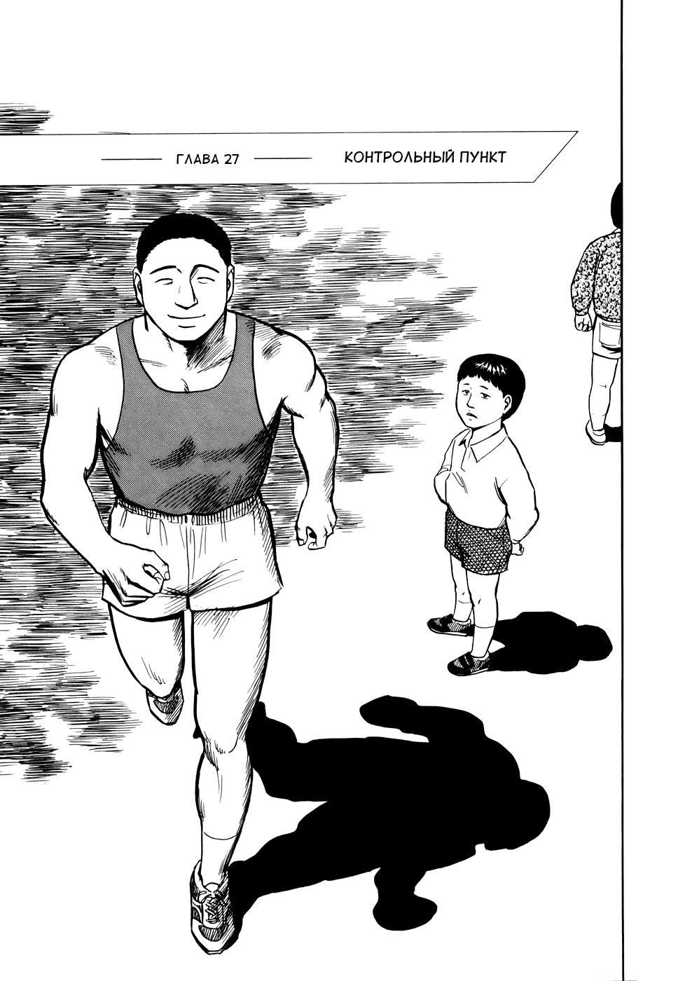 Манга Паразит / Parasite - Том 4 Глава 27 Страница 1