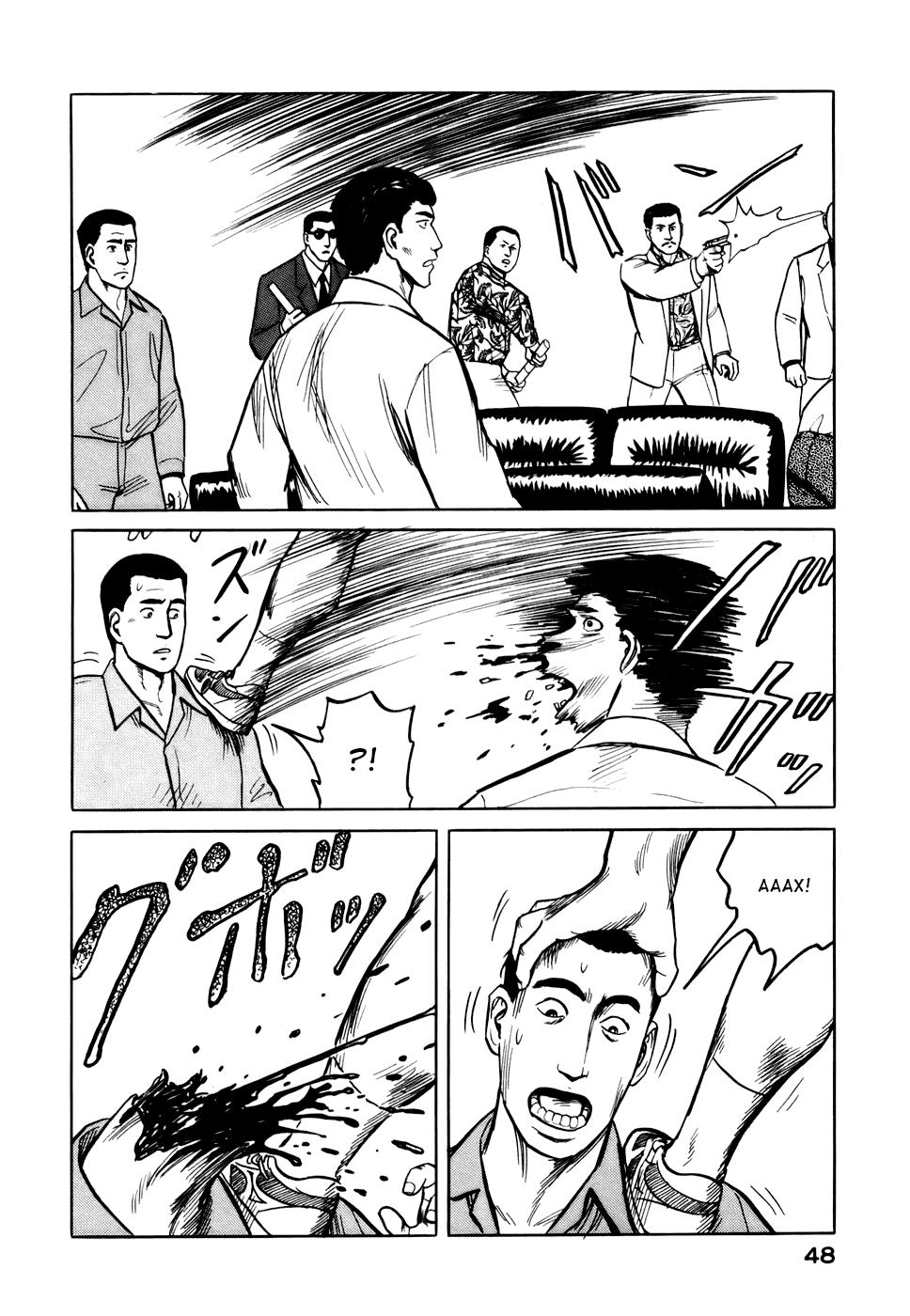 Манга Паразит / Parasite - Том 4 Глава 27 Страница 10