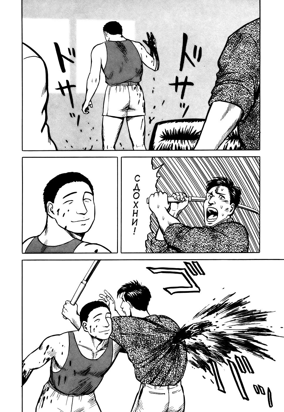 Манга Паразит / Parasite - Том 4 Глава 27 Страница 12